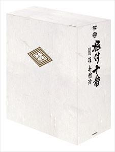 極付十番 -三代目 桂春團治- DVD-BOX(DVD)