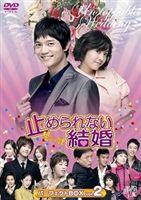 止められない結婚 パーフェクトBOX Vol.2 [DVD]