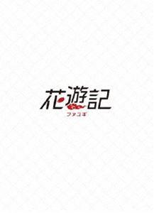 花遊記<ファユギ> 韓国放送版 DVD-BOX1 [DVD]