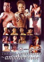 全日本キック THE 20th ANNIVERSARY~another side~(DVD)