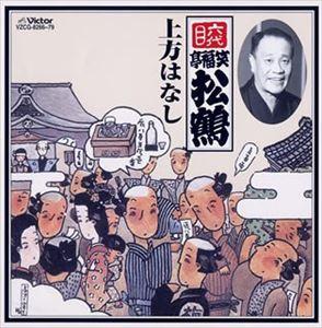 笑福亭松鶴[六代目] / 六代目 笑福亭松鶴 上方はなし [CD]