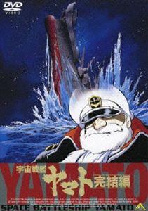 BNAキャンペーン EMOTION the Best 宇宙戦艦ヤマト 完結編 [DVD]