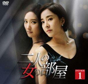 二人の女の部屋 DVD-BOX1(DVD)