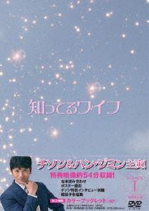 知ってるワイフ<韓国放送版> DVD-BOX1 [DVD]
