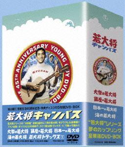 新作 若大将キャンパス 初回限定生産 DVD 予約販売