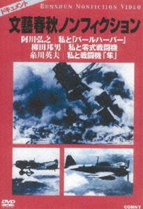 文藝春秋ノンフィクション 全3枚組 スリムパック(DVD)