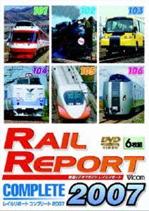 レイルリポート コンプリート2007 2007年 レイルリポート(101号~106号)が見た鉄道界の動き(DVD)