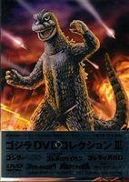 ゴジラ DVDコレクション III(DVD)