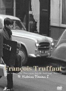 フランソワ・トリュフォー DVD-BOX「14の恋の物語」[I](DVD)
