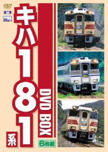 キハ181系DVD-BOX 特急おき・特急はまかぜ・特急いそかぜ(DVD)