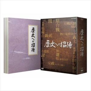 歴史への招待 DVD BOX DVD [DVD], EVER RICH:d2e787d3 --- bhqpainting.com.au