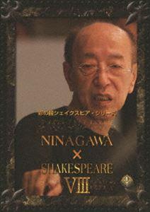 彩の国シェイクスピアシリーズ NINAGAWA SHAKESPEARE VIII DVD BOX(DVD)