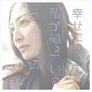 【CD】坂本真綾/Fate/Grand Order 主題歌/色彩