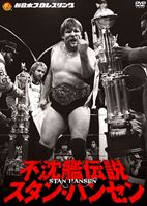新日本プロレスリング 最強外国人シリーズ 不沈艦伝説 スタン・ハンセン DVD-BOX [DVD]