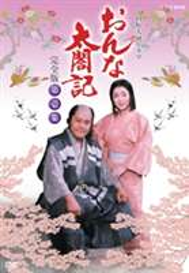 NHK大河ドラマ おんな太閤記 完全版 第壱集 DVD-BOX [DVD]