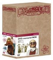 懐かしのこども番組グラフィティー DVD-BOX(DVD)
