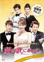 愛は歌に乗ってDVD-BOX1(DVD)