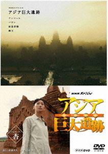 NHKスペシャル DVD アジア巨大遺跡 BOX DVD [DVD] BOX [DVD], 美味しい黄金干し芋のどらいすとあ:af964245 --- bhqpainting.com.au