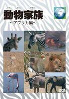 動物家族~アフリカ編~ DVD BOX(DVD)