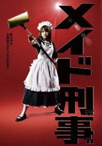 メイド刑事 DVD-BOX [DVD]