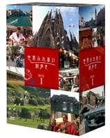 世界ふれあい街歩き BOX 1(DVD)