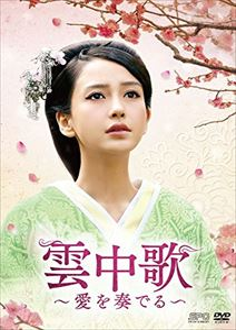 雲中歌~愛を奏でる~ DVD-BOX3 [DVD]