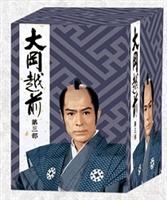 大岡越前 第三部 DVD-BOX [DVD]