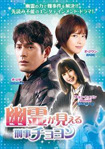 幽霊が見える刑事チョヨンDVD-BOX2 [DVD]