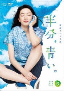 連続テレビ小説 半分、青い。 完全版 DVD BOX3 [DVD]