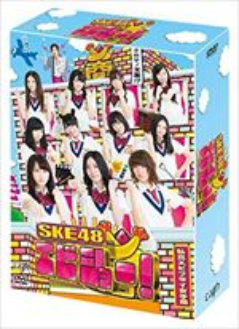 SKE48 エビショー! DVD-BOX〈初回限定生産〉 [DVD]