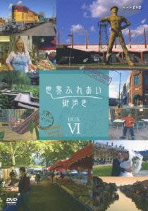 世界ふれあい街歩き DVD-BOX VI(DVD)