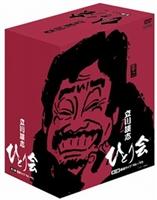 立川談志 ひとり会 第二期 落語ライブ'94~'95 DVD-BOX(DVD)
