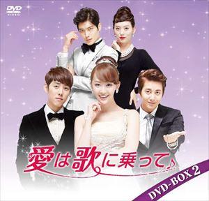 愛は歌に乗ってDVD-BOX2(DVD)