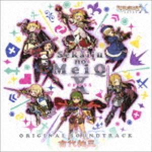 古代祐三 [送料無料] 世界樹の迷宮X [CD] オリジナル・サウンドトラック /