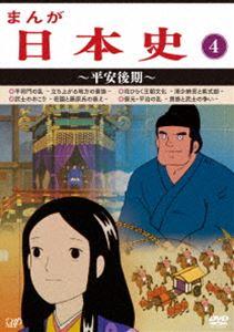 まんが日本史(4)~平安後記~ [DVD]