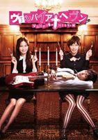 ヴァンパイア・ヘヴン DVD-BOX DVD-BOX [DVD] [DVD], 頴娃町:e409bcf5 --- bhqpainting.com.au