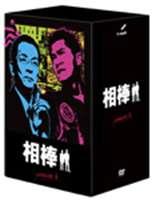 相棒 season 4 DVD-BOXI(5枚組) [DVD]