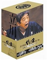 立川談志 ひとり会 '92~'98 初蔵出し プレミアム・ベスト 全七夜 DVD-BOX [DVD]