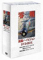零戦 新撮ハイビジョン DVD-BOX(DVD)