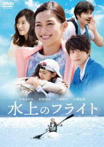 水上のフライト 全店販売中 日本限定 DVD
