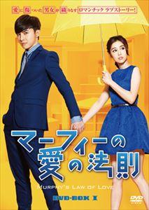 マーフィーの愛の法則 DVD-BOX1 [DVD]