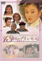 13番目のプリンセス DVD-BOX 1(DVD)