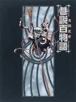 京極夏彦 巷説百物語 DVD-BOX [DVD]