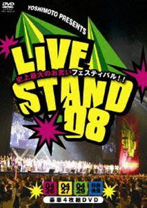 YOSHIMOTO PRESENTS LIVE STAND 08 DVD BOX(初回限定生産)(DVD)