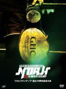 プロレスリング・ノア創立10周年記念大会 DVD-BOX [DVD]