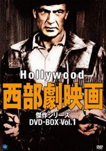 ハリウッド西部劇映画 傑作シリーズ DVD-BOX Vol.1(DVD)