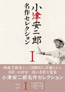 小津安二郎 名作セレクション I [DVD]