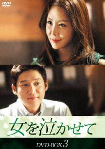 女を泣かせて DVD-BOX3 [DVD]