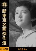 新東宝名画傑作選 DVD-BOX 7 -名作感動編- [DVD]