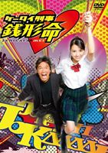 ケータイ刑事 銭形命 DVD-BOX(DVD)